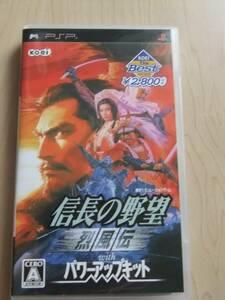 PSP 信長の野望 烈風伝 with パワーアップキット (Best版)