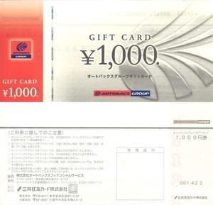 【送料無料】オートバックスグループギフトカード56,000円分(1,000円×56枚)
