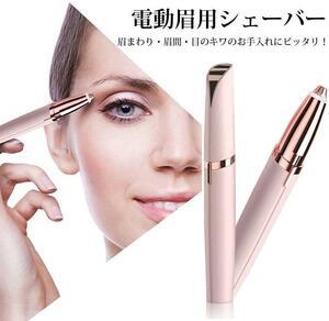眉毛シェーバー LED付き 電動 アイブロー 充電式 レディース 女性 眉毛 レディース 眉そり 360°回転式内刃