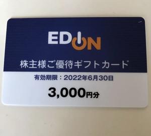 エディオン株主優待カード3,000円 ミニレター63円