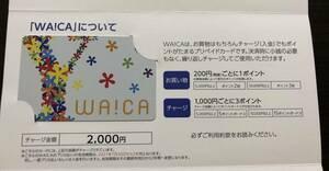 最新 薬王堂 株主優待 券 WA!CA プリペイドカード 2000円分 1枚 有効期限2023.7.30以降 利用券 WAICA クーポン 割引