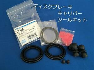 Presage TU31 TNU31 PU31 PNU31 caliper seal kit front and back set miyakoA677P C745P AY600-NS043 AY620-NS036