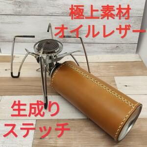 極上素材!CB缶カバー ガス缶カバー キャメルオイルレザー 生成りステッチ!