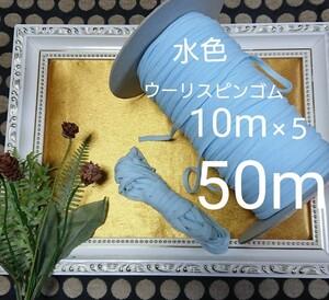 ウーリースピンテープ* 約10m×5束 約50m