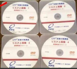 CFP 受験対策 『リスクと保険』演習解説DVD4枚セット