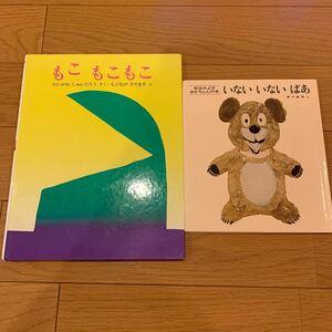 いないいないばあ 松谷みよ子 もこ もこもこ たにかわしゅんたろう 赤ちゃん 人気絵本