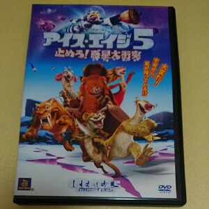DVD アイス・エイジ5