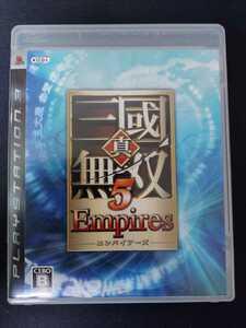 中古 PS3 真・三國無双5 Empires