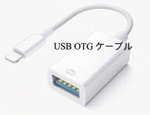 OTG ケーブル ライトニング USB 変換 カメラアダプタ MIDI キーボード カメラ iPhone iPad