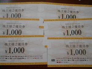JFLAホールディングス株主優待券6000円分