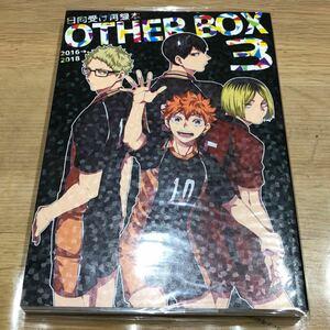 ハイキュー OTHER BOX 3 同人誌