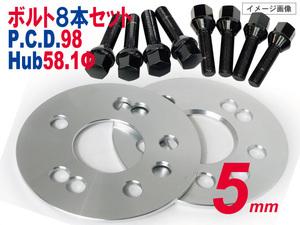 【ブラックボルト付】4H PCD98 58Φ 5mmスペーサー /M12xP1.25 首下30mm ボルトセット8本セット