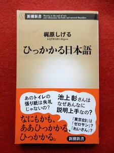 ひっかかる日本語 梶原しげる 新潮新書