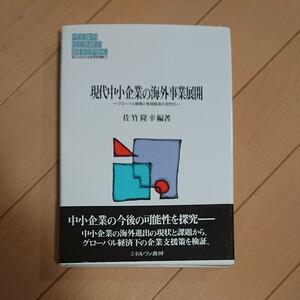 現代中小企業の海外事業展開 グローバル戦略と地域経済の活性化/佐竹隆幸