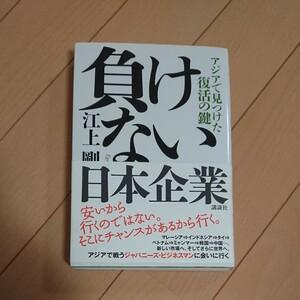 負けない日本企業 アジアで見つけた復活の鍵/江上剛