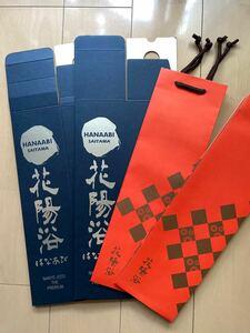 ☆花陽浴 専用箱☆専用手提げ紙袋 各2枚(一升瓶専用)贈答用に最適