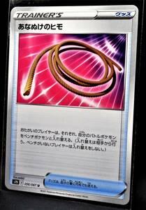 T1-00232 【送料無料】 S7D 056/067 あなぬけのヒモ U ポケモンカードゲーム ソード&シールド 強化拡張パック 摩天パーフェクト