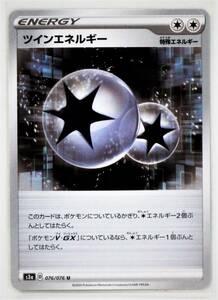 T1-00117 送料無料 ツインエネルギー s3a 076/076 U ポケモンカードゲーム ソード&シールド 強化拡張パック 伝説の鼓動