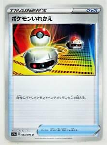 T1-00124 送料無料 ポケモンいれかえ s3a 065/076 U ポケモンカードゲーム ソード&シールド 強化拡張パック 伝説の鼓動