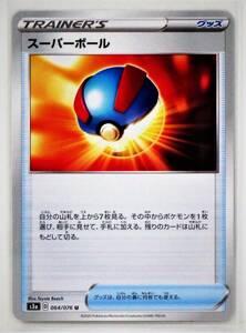 T1-00118 送料無料 スーパーボール s3a 064/076 U ポケモンカードゲーム ソード&シールド 強化拡張パック 伝説の鼓動