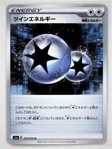 T1-00111 送料無料 ツインエネルギー s1a 070/070 U ポケモンカードゲーム ソード&シールド 強化拡張パック VMAXライジング