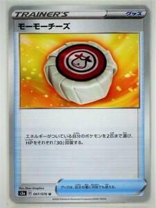 T1-00121 送料無料 モーモーチーズ s3a 067/076 U ポケモンカードゲーム ソード&シールド 強化拡張パック 伝説の鼓動