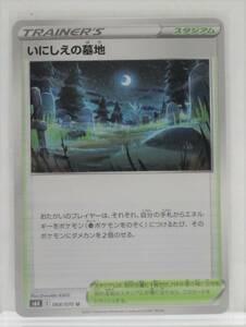 T1-00168 送料無料 いにしえの墓地 s6K 068/070 U ポケモンカードゲーム ソード&シールド 強化拡張パック 漆黒のガイスト