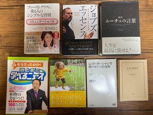 【即購入OK】まとめ売り 自己啓発本他 7冊セット 中古