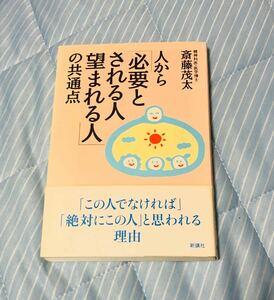 「人から「必要とされる人望まれる人」の共通点」斎藤茂太