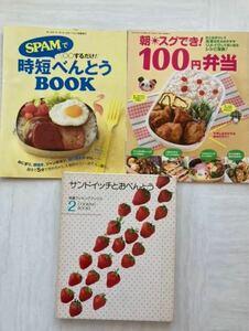 お弁当 レシピ本 3冊セット  料理本
