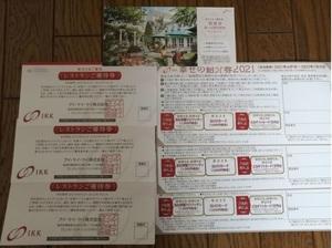 送料無料 IKK アイケイケイ株主優待券 レストラン優待券3枚 幸せの紹介券3枚 有効期限2022年7月31日まで