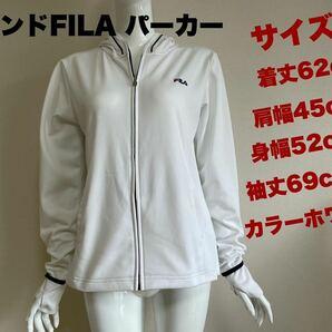 パーカー 長袖 薄手ブランドFILA フィラ ジップパーカーフード付き/カラーホワイト サイズL バスト84~88cm 素材ポリエステル used品
