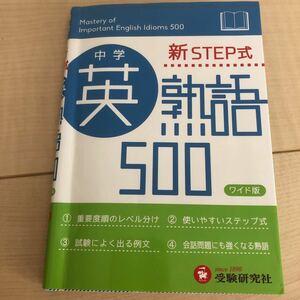 中学英熟語500 新STEP式 ワイド版/中学教育研究会