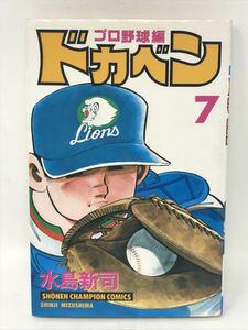 ドカベン プロ野球編7 水島新司 週刊チャンピオン 平成8年 初版 N3064の商品画像