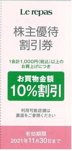 京王食品(Le repas) 株主優待割引券 お買物金額10%割引 5枚まで 有効期限2021年11月30日(送料63円~)