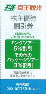 京王観光 株主優待割引券 キングツアー5%割引 その他のパッケージツアー3%割引 5枚まで 有効期限2021年11月30日(送料63円~)