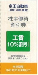 京王自動車(車検・点検・整備) 株主優待割引券 工賃10%割引 2枚まで 有効期限2021年11月30日(送料63円~)