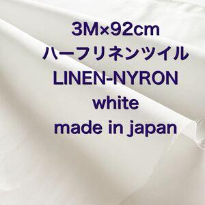 即決3M国産ハーフリネン麻ナイロンオフホワイト白綿麻生地布地