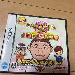 平成教育委員会DS 全国統一模試スペシャル