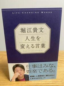 堀江貴文人生を変える言葉 = LIFE-CHANGING WORDS