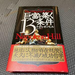巨富を築く13の条件/ナポレオンヒル/田中孝顕