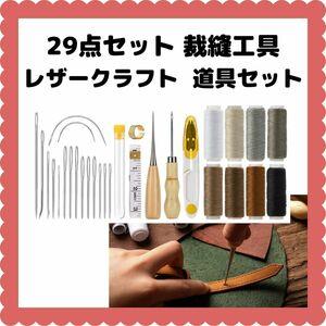 29点セット レザークラフト 裁縫工具 レザー 道具セット 473