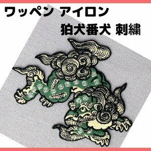 ワッペン アイロン 狛犬番犬 刺繍 520