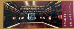 東洋文庫ミュージアム 無料ご招待券 2022年5月15日まで有効