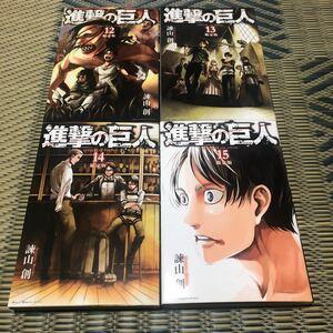 即決送料無料 進撃の巨人 12巻~15巻 限定版 初版 本のみ 4冊セット 中古