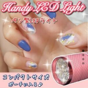 新品未使用! ジェルネイル硬化ライト LED ネイルライト ネイルアート ジェルネイルシール ネイルチップ ミラーネイル