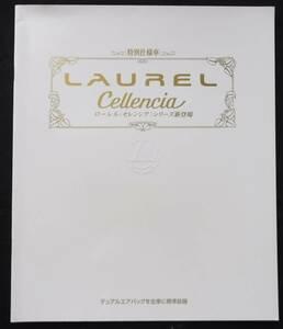 日産 ローレル・セレンシア カタログ 1996.5 N1452