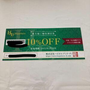 最新【取引ナビにて通知】ハピネスアンドディ 株主優待券 1枚 有効期間2022年2月28日 即決120円