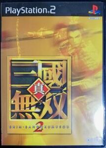 真・三國無双2 PS 2ソフト