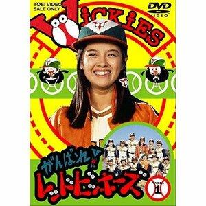 匿名配送 DVD がんばれ! レッドビッキーズ 1 2DVD 東映ビデオ 林寛子 日吉としやす 4988101198870